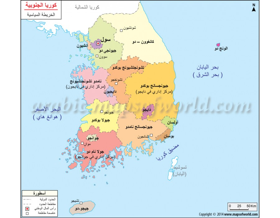 Buy South Korea Political Map In Arabic